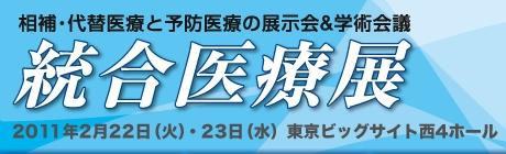 統合医療展01.jpg